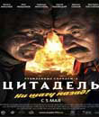 moviemax festival, Güneş Yanığı 3 - Burnt By The Sun 3