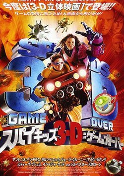 Spy Kids 3-D: Oyun Bitti - Spy Kids 3-D: Game Over