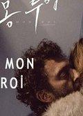 moviemax festival hd, Mon Roi - Prensim